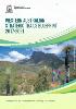 Western Australian Strategic Trails Blueprint cover